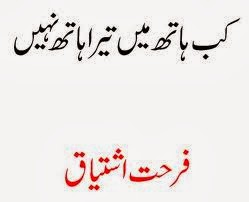 Kab hath mein tera hath nahin Farhat Ishtiaq