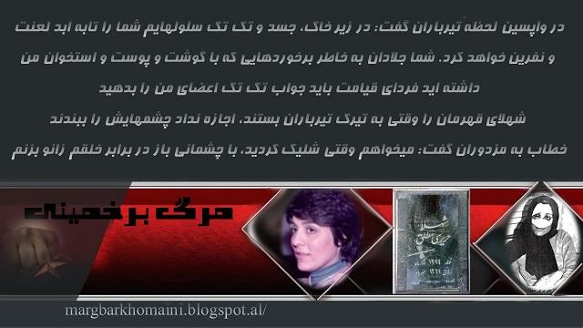 ایران-یادواره مجاهد شهید شهلاحریری همزمان با سالروز تولدش