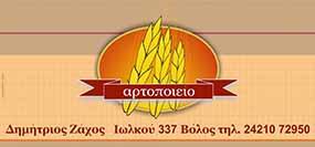 """ΑΡΤΟΠΟΙΕΙΟ """"ΖΑΧΟΣ ΔΗΜΗΤΡΙΟΣ"""""""