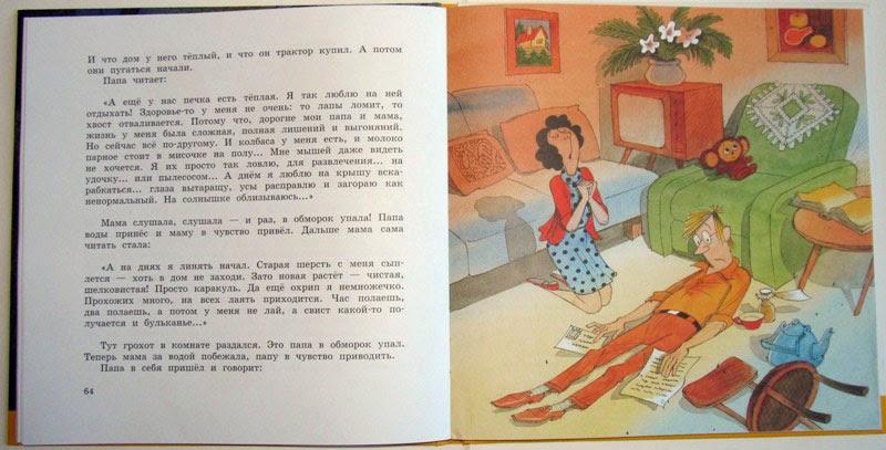 Дядя Федор, пес и кот  Успенский Эдуард