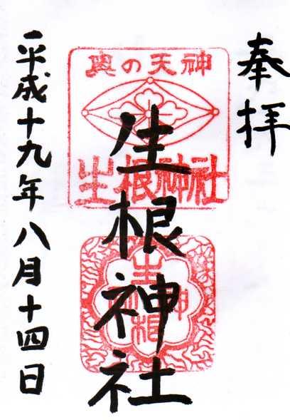 生根神社の御朱印