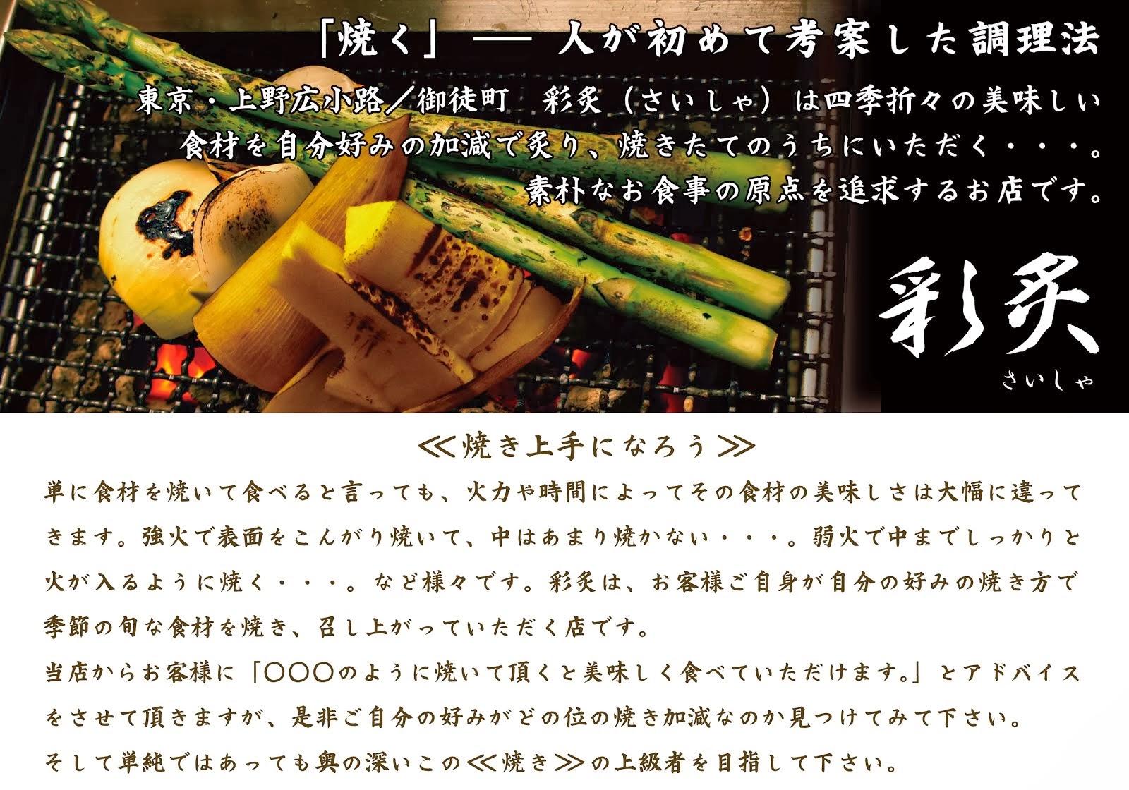 上野広小路・御徒町 彩炙(さいしゃ)