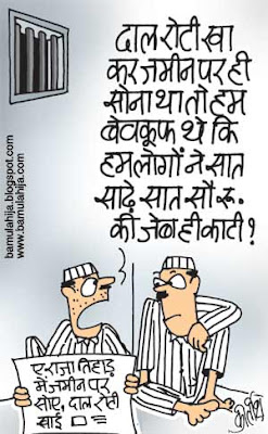 corruption in india, corruption cartoon, a raja, 2 g spectrum scam cartoon, indian political cartoon