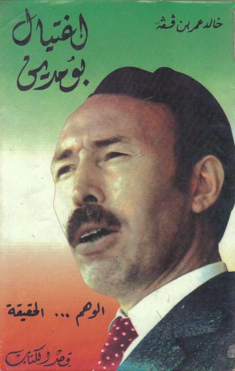 كتاب إغتيال بومدين: الوهم والحقيقة لـ خالد عمر بن ققة