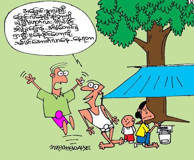 Cartoon Nay Myo Aye: Big Change