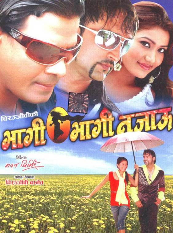 nepali movie bhagi bhagi najau