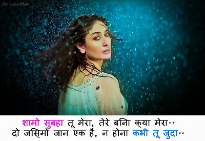 Love Shayari Kareena kapoor