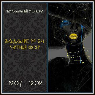 """+++Задание № 24 """" Черный фон"""" до 12/08"""