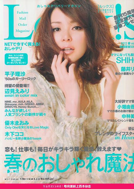Look!s Spring 2012 Japanese fashion mail order magazine SHIHO japanese magazine scans