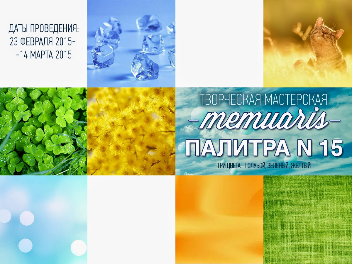 http://memuaris.blogspot.ru/2015/02/15.html