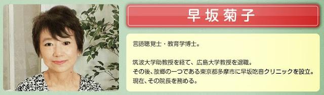 吃音(どもり)治療の名医!早坂菊子先生の吃音治療法