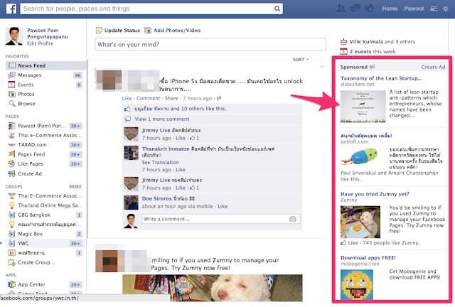 Facebook sẽ hiển thị Facebook Ads khác nhau tuỳ vào người dùng/ users