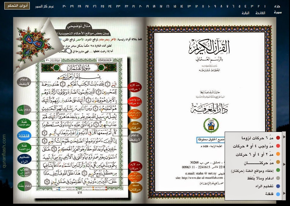 Download AL-Qur'an Flash