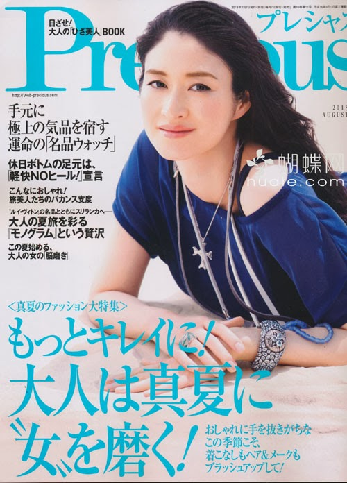 Precious (プレシャス) August 2013 Koyuki 小雪