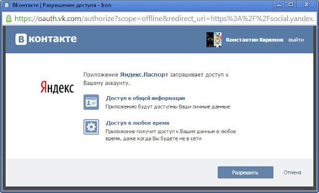 Доступ для приложения Яндекс.Паспорт
