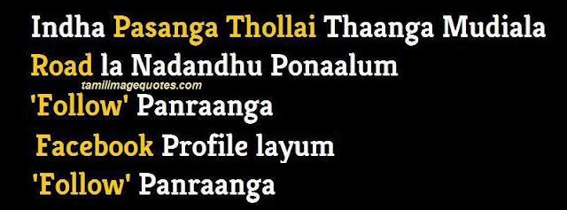 Truely For Girls Pengal Viruppam Kavithai Facebook Jokes
