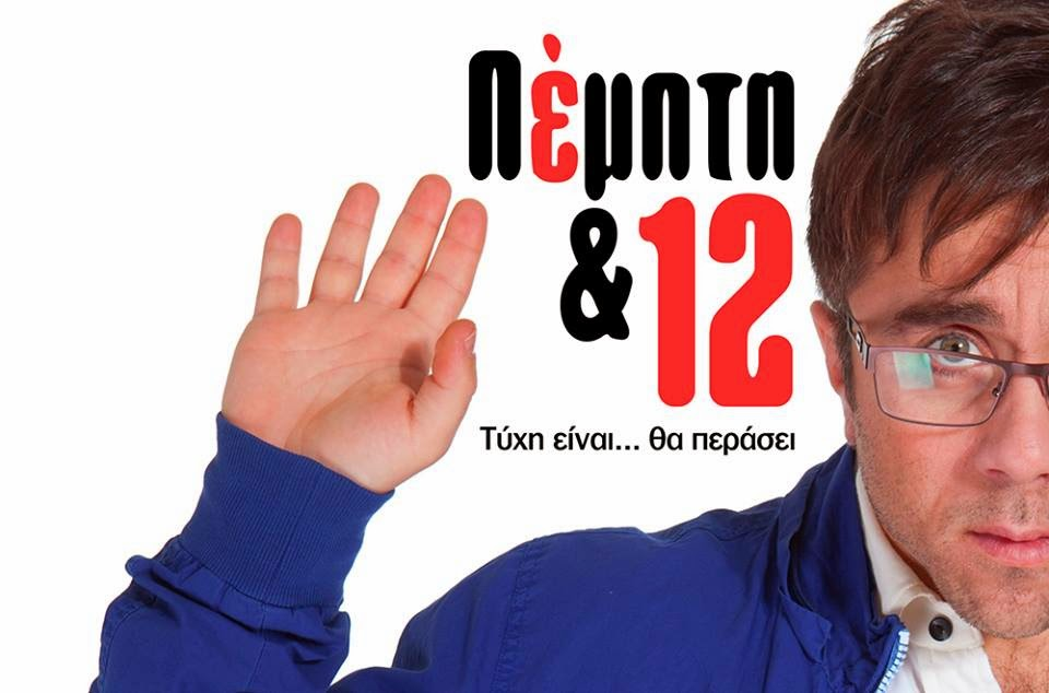 Thursday and 12 Πέμπτη και 12 2014  tainies online oipeirates