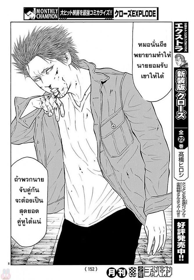 Crows Explode ตอนที่ 5 TH แปลไทย