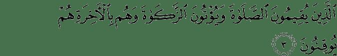 Surat An Naml ayat 3