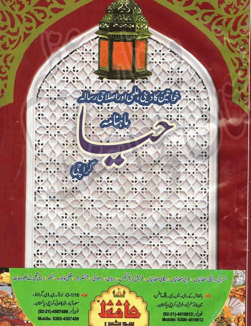 Haya Digest October 2011 Pdf Free Download Read Online