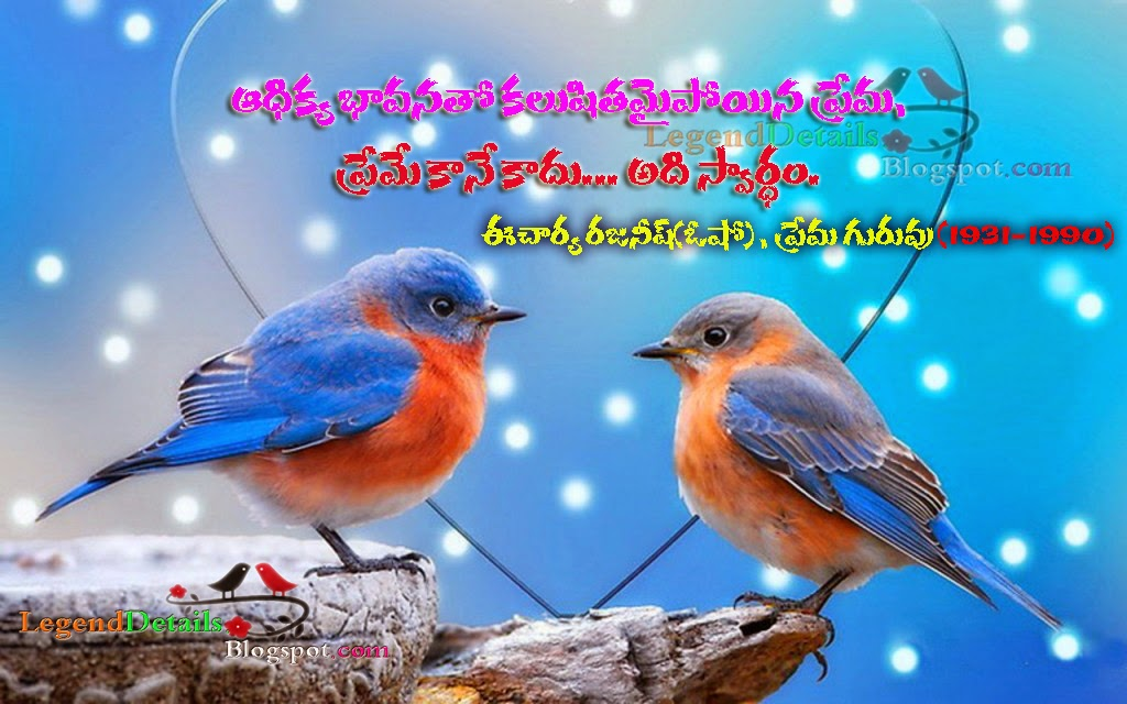 famous new telugu love quotes hd wallpapers legendary