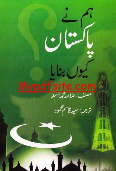 Hum Nay Pakistan Kuin Banay By Allama Asad