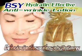 bsy anti-wrinkle lotion