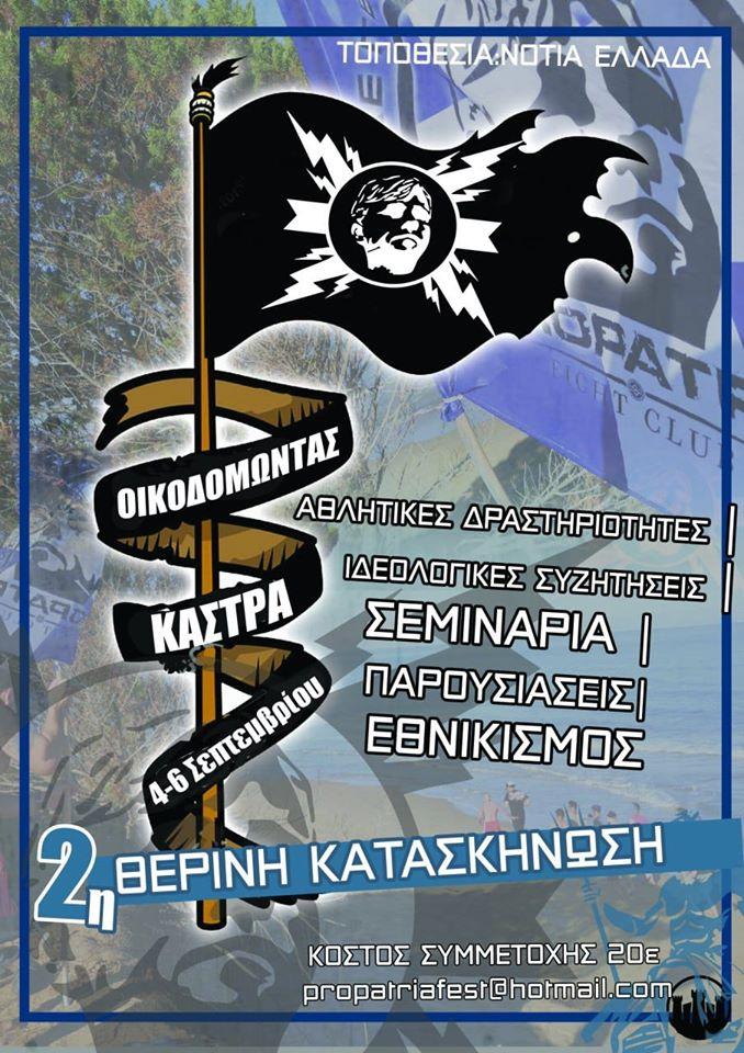 PROPATRIA 2H ΘΕΡΙΝΗ ΚΑΤΑΣΚΗΝΩΣΗ 4-6/09/2020