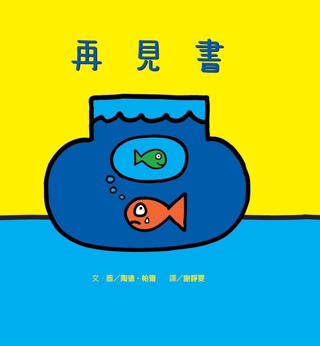2019/3 繪本預告《再見書》(臺灣麥克)