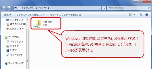XPの共有フォルダが表示される