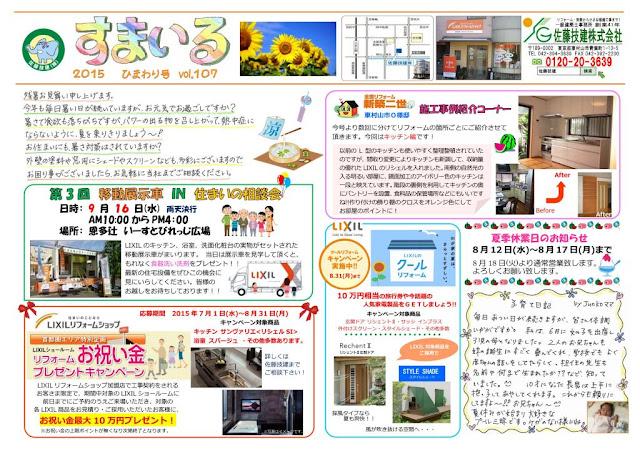 http://www.sato-giken.com/pickup/smile/pdf/smile_107.pdf