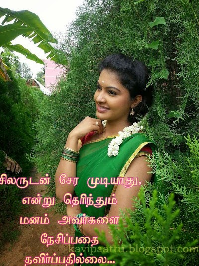 Feeling Messages in Tamil Feeling Message of Love
