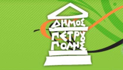 Πετρούπολη: Συνάντηση με τον Γενικό Διευθυντή Κτιριακών Υποδομών, κ. Λ. Θεοτοκάτο