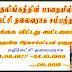 எதிர்க்கட்சி தலைவர் எமக்குத்தான் திருவாய் மலரும் சம்பந்தன் !