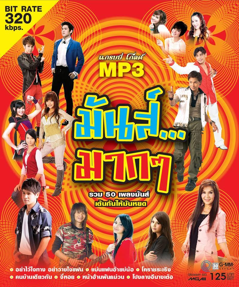 Download [Mp3]-[Mun Hit Music] รวม 50 เพลงมันส์เต้นกันให้มันหยด ในชุด GMM GOLD มันส์….มากๆ 4shared By Pleng-mun.com