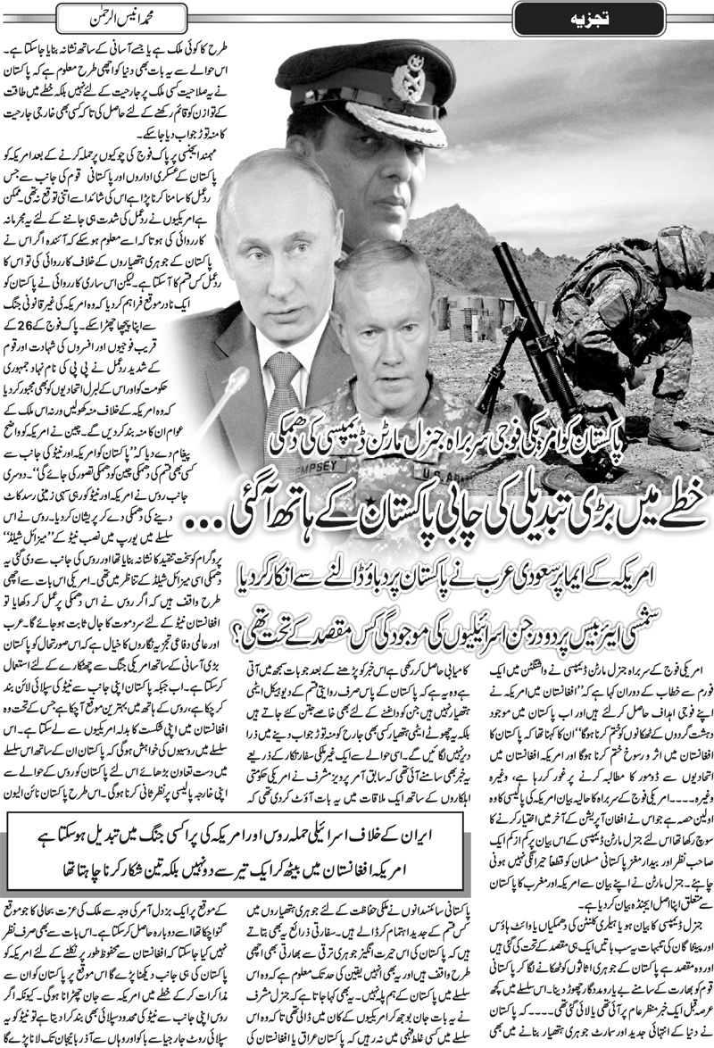drone attacks in pakistan essay in urdu 1 the impact of drone attacks on terrorism: the case of pakistan executive summary this report examines the issue of terrorist backlash after drone attacks.