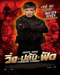 ดูหนัง HD ออนไลน์ Chinese Zodiac วิ่ง ปล้น ฟัด Master DVD Bluray พากย์ไทย