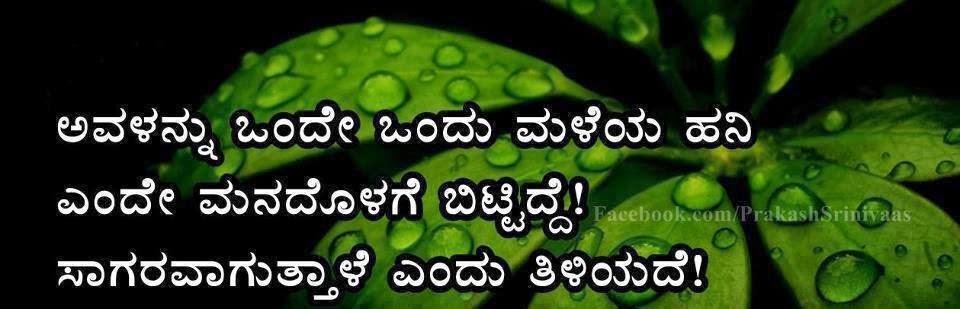 Kannada Kavanagalu About Life | New Calendar Template Site
