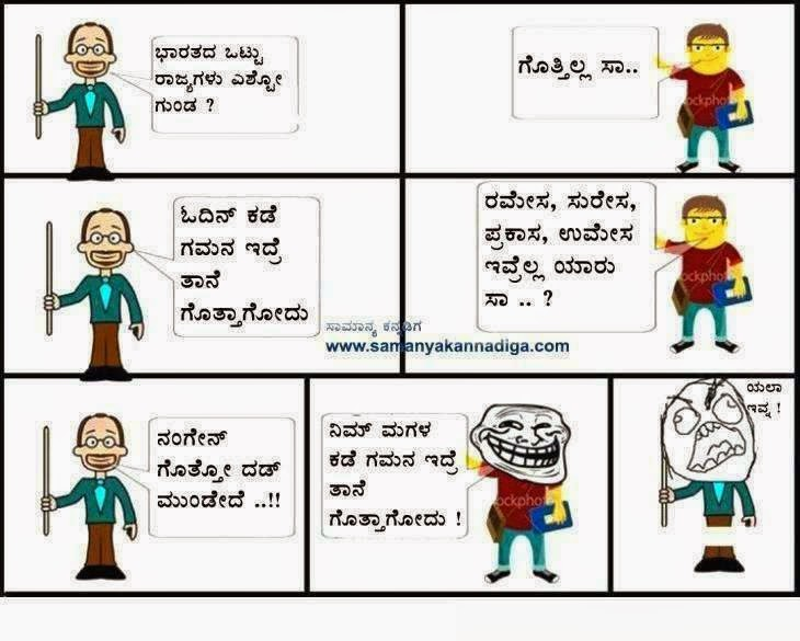 Labels: Kannada facebook wall photos , Kannada Images | Download