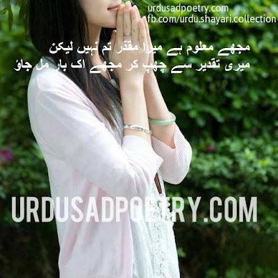 Mujhe Maloom Hai Mera Muqaddar Tum Nahi