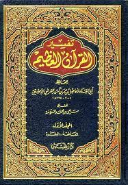 TAFSIR AHLAM PDF