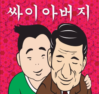 Lirik Lagu PSY Lang Lang Father (爸爸) Lyrics