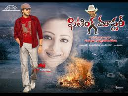 FITTING MASTER (2008) Telugu Mp3 Songs Download Free