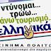 Πως αναγνωρίζονται τα ελληνικά προϊόντα…