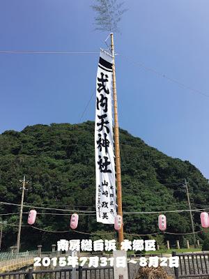 南房総、館山地区の神社幟 神社のぼり 作成致します http://www.print-work.jp/