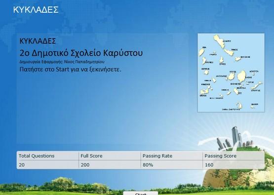 http://2dim-karyst.eyv.sch.gr/geografia/kyklades-quiz.swf