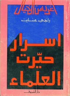 كتاب أسرار حيرت العلماء - راجي عنايت