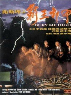 Bá Vương Tạ Giáp - Bury Me High (1991)