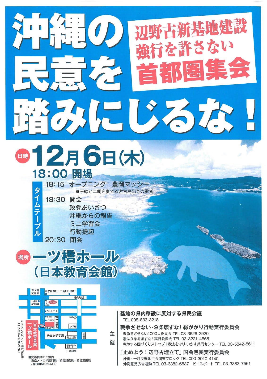 沖縄の民意を踏みにじるな!首都圏集会12月6日(木)18:15オープニング、18:30開会 政党挨拶、沖縄報告。