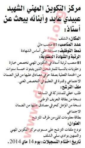 إعلان مسابقة توظيف في مركز التكوين المهني الشهيد عبيدي عابد وأبناؤه الشلف ماي 2014 CHLEF.jpg